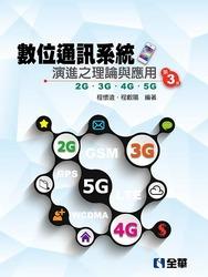 數位通訊系統演進之理論與應用-2G/3G/4G/5G, 3/e-cover