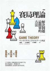 漫畫 賽局理論,解決問題最簡單的方法-cover