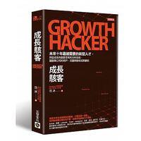 成長駭客 Growth Hacker -- 未來十年最被需要的新型人才,用低成本的創意思考和分析技術,讓創業公司的用戶-cover