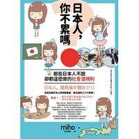 日本人,你不累嗎?那些日本人不說、卻都這麼做的社會潛規則-cover