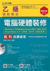 乙級電腦硬體裝修術科必勝秘笈 (Windows7/8 & Windows Server2003/2008/2012 Visual Basic 6.0/200) (第二版)-cover