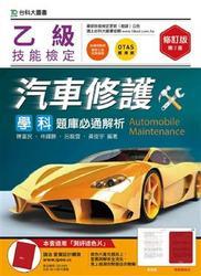 乙級汽車修護學科題庫必通解析-修訂版 (附贈OTAS題測系統)-cover