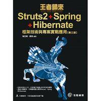 王者歸來 - Struts2 + Spring + Hibernate 框架技術與專案實戰應用, 3/e-cover
