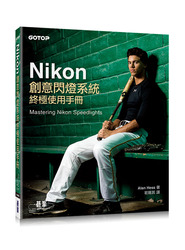 Nikon創意閃燈系統終極使用手冊(Mastering Nikon Speedlights: A Complete Guide to Small Flash Photography and the Creative Lighting System)-cover