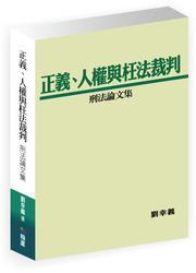 正義、人權與枉法裁判:刑法論文集-cover