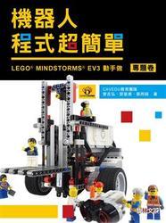 機器人程式超簡單-LEGO MINDSTORMS EV3 動手作 (專題卷)-cover