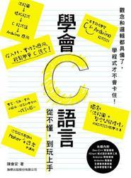 學會 C語言 -- 從不懂,到玩上手-cover