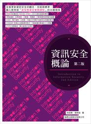資訊安全概論, 2/e-cover