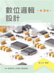 數位邏輯設計, 3/e-cover