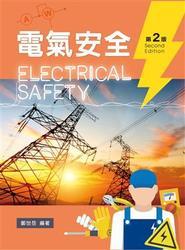電氣安全, 2/e-cover