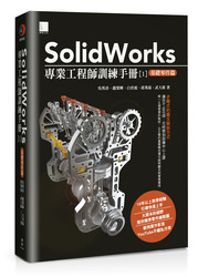 SolidWorks 專業工程師訓練手冊[1]-基礎零件篇-cover