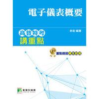 高普特考講重點【電子儀表概要】, 2/e-cover