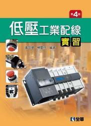 低壓工業配線實習, 4/e-cover