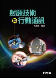 射頻技術與行動通訊-cover