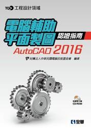 TQC+電腦輔助平面製圖認證指南 AutoCAD 2016 (附練習光碟)-cover