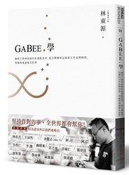 GABEE.學:咖啡大師林東源的串連點思考,從台灣咖啡冠軍到百年品牌經營,用咖啡魂連接全世界-cover