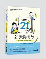 21天得高分──高效學習力的養成訓練-cover