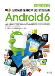 TQC+ 行動裝置應用程式設計認證指南 Android 6-cover
