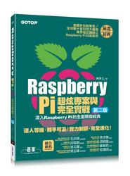 Raspberry Pi 超炫專案與完全實戰, 2/e-cover