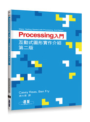 Processing入門|互動式圖形實作介紹, 2/e (Make: Getting Started with Processing: A Hands-On Introduction to Making Interactive Graphics, 2/e)-cover