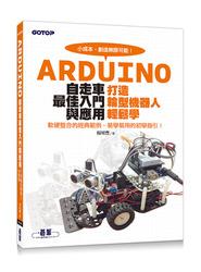 Arduino 自走車最佳入門與應用 -- 打造輪型機器人輕鬆學-cover