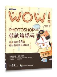Photoshop 就該這樣玩|超有趣的 45個絕妙創意設計好點子-cover