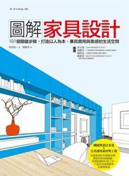 圖解家具設計-cover