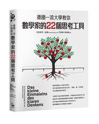 德國一流大學教你數學家的22個思考工具-cover
