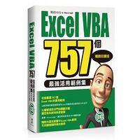 Excel VBA 757 個最強活用範例集 -- 暢銷回饋版-cover