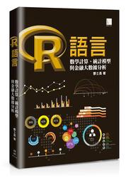 R語言:數學計算、統計模型與金融大數據分析-cover