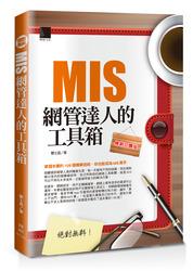 絕對無料-MIS網管達人的工具箱(暢銷回饋版)-cover