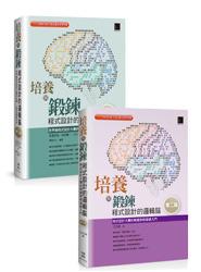 培養與鍛鍊程式設計的邏輯腦:程式設計大賽的解題策略基礎入門, 2/e + 世界級程式設計大賽的知識、心得與解題分享, 2/e (套書)-cover