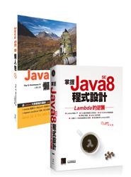 掌握 Java SE8 程式設計-Lambda 的逆襲 + Java SE 8懶人包 (Java SE 8 for the Really Impatient) (套書)-cover