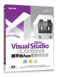 Visual Studio 2015 X Cordova 跨平台App 實戰特訓班 (附近120分鐘關鍵影音教學/全書範例程式)-cover
