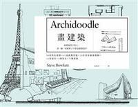 畫建築:給愛蓋房子的人,畫一遍,你就懂了什麼是建築設計-cover