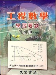 工程數學學習要訣 (上冊), 15/e-cover