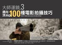 大師運鏡3 : 邁向頂尖的100種電影拍攝技巧,突破平庸的鏡位設計與導演思維-cover
