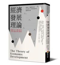 經濟發展理論(創新之父熊彼得‧百年經典重譯版)-cover