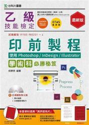 乙級印前製程學術科必勝秘笈-使用Photoshop/InDesign/Illustrator (附贈OTAS題測系統)-cover