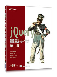 jQuery 實戰手冊, 3/e (jQuery in Action, 3/e)-cover