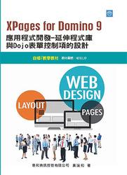 XPages for Domino 9 應用程式開發-延伸程式庫與Dojo控制項的設計 - 自修/教學教材-cover