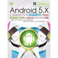Android 5.X + SQLite POS前端銷售 App 系統設計寶典–使用 Android Studio 開發-cover