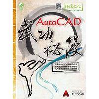 AutoCAD 武功祕笈-cover