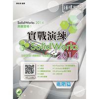 SolidWorks 2014 實戰演練—進階篇-cover
