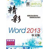精彩 Word 2013 中文版-cover