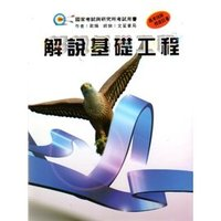 解說基礎工程 (修訂一版)-cover