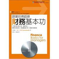跟著哈佛鍛鍊財務基本功:打通財務任督二脈,讓經理人──嫻熟財務語言+精通數據決策+掌握利潤管理-cover