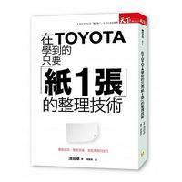 在TOYOTA學到的 只要「紙1張」的整理技術:彙整資訊、整理思緒、清楚溝通的技巧-cover