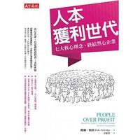 人本獲利世代:七大核心理念,終結黑心企業 (People Over Profit: Break the System, Live with Purpose, Be More Successful)-cover