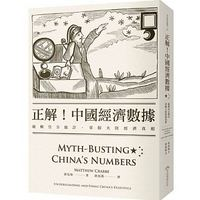 正解!中國經濟數據:破解官方統計,掌握大陸經濟真相 (Myth-Bursting China's Numbers Understanding and Using China's Statistics)-cover